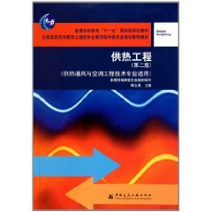 Heating Engineering - Second Edition: JIANG ZHI LIANG.
