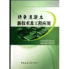 9787112123841: Green concrete application of new technology and engineering(Chinese Edition)