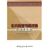 Guide to public buildings energy-saving technology(Chinese Edition): GONG GONG JIAN