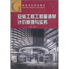 Installation Engineering Principles and Practices of the Bill of Quantities: WANG HE PING. ZHU