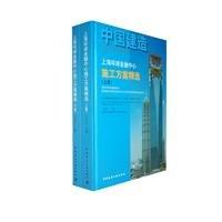 Shanghai World Financial Center construction program selection - on The next book: WANG WU REN. ZHU