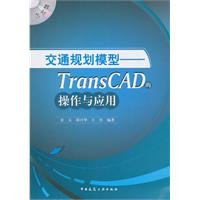 9787112124947: Transportation Planning Model - Operation and Application of TransCAD (Chinese Edition)