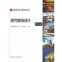 9787112126231: Design of Modern Theater(2nd Edition) (Chinese Edition)