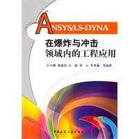 9787112127412: ANSYSLS-DYNA in the explosion and impact in the field of engineering applications