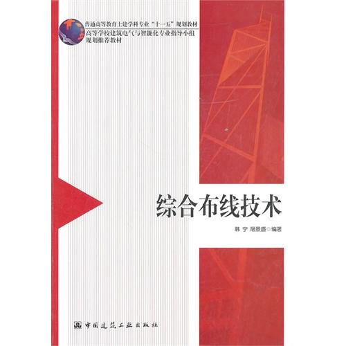 9787112129133: Integrated Wiring Technology (Chinese Edition)