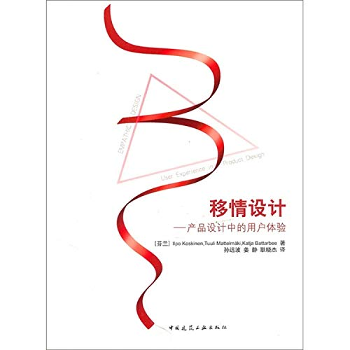 9787112131785 Empathy Design Product Design User Experience Chinese Edition Abebooks Ben She Yi Ming 7112131782