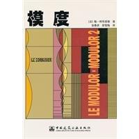 Le Modulor Modulor 2(Chinese Edition): LE KE BU