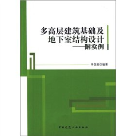 9787112132331: High-rise building foundation and basement structural design (with examples)(Chinese Edition)