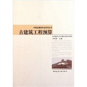 9787112133079: Professional series of ancient Chinese architecture: ancient construction budget(Chinese Edition)