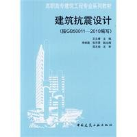 9787112134298: Seismic Design of Buildings (GB50011-2010 preparation)(Chinese Edition)