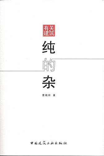 Pure hybrid [Paperback](Chinese Edition): CAO XIAO XIN