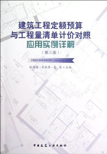 Detailed construction fixed budget BOQ pricing control application examples (3) Zhang(Chinese ...