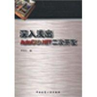 9787112140190: The layman AutoCAD.NET secondary development
