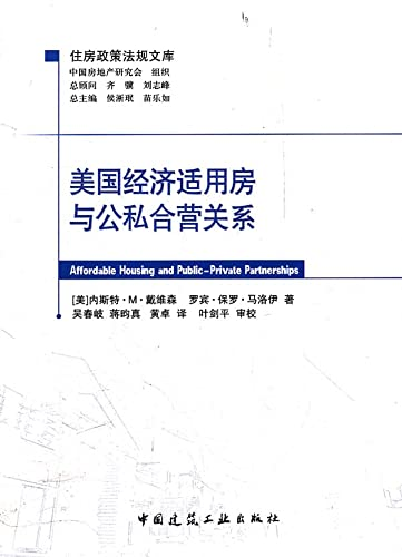 U.S. affordable housing and public-private partnership relations(Chinese Edition): NEI SI TE M DAI ...