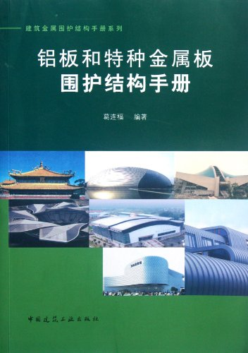 Manual series of aluminum plates and specialty sheet metal enclosure structure manual construction ...