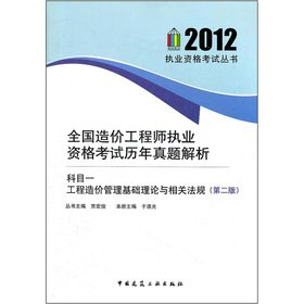 Genuine book 2012 Qualification Exam Books National Cost Engineer Qualification Exam(Chinese ...