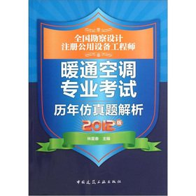9787112143979: The national survey and design registered public facility engineer: HVAC Professional exam simulation questions over the years resolution (2012 edition)(Chinese Edition)