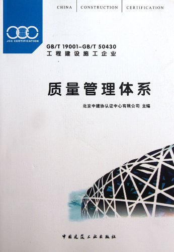 GBT19001-GBT50430 engineering construction enterprises: quality management system(Chinese Edition):...