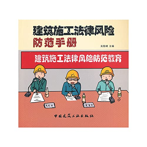 The construction legal risks Manual - construction legal risk prevention education(Chinese Edition)...