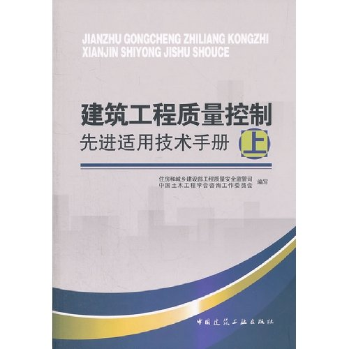 Construction Quality Control in the application of advanced technical manual (Vol.1)(Chinese ...