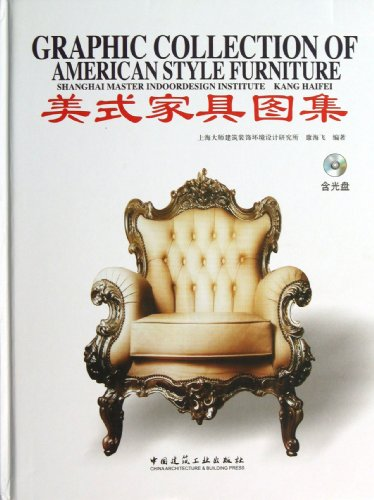 American Furniture Atlas ( with CD )(Chinese Edition): KANG HAI FEI BIAN ZHU