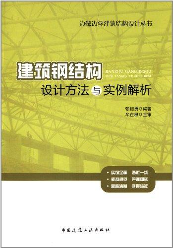 9787112153398: 建筑钢结构设计方法与实例解析
