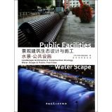 9787112160303: Landscape Architecture Construction Ecology Water Scape & Public Facilities(Chinese Edition)