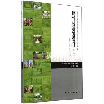 9787112165018: Garden Computer Aided Design (Second Edition)(Chinese Edition)