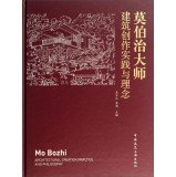 9787112167043: Mo Bozhi Architectural Creation Practice And Philosophy(Chinese Edition)