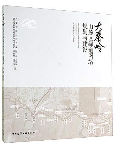 The Greenways Network Planning and Construction of: CHEN LEI .