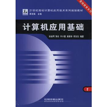 9787113051327: Computer Application (Computer Application Technology Universities in 21st Century series of textbooks)