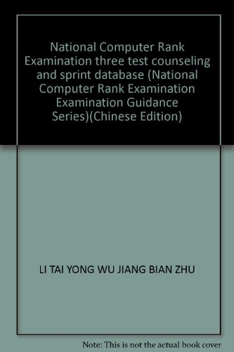 National Computer Rank Examination three test counseling and sprint database (National Computer ...