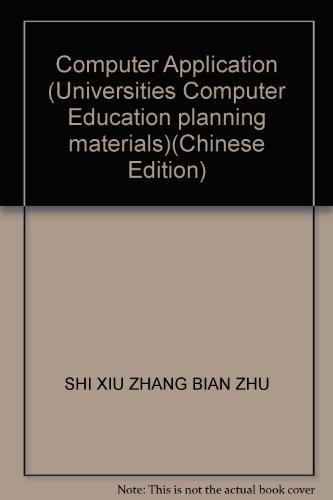 9787113066635: Computer Application (Universities Computer Education planning materials)
