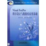 VisualFoxPro based programming and database application(Chinese Edition): LI YU LONG