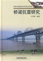 9787113079772: bridge seismic studies (hardcover)(Chinese Edition)