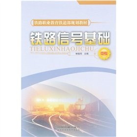 Railway Signal basis ( secondary )(Chinese Edition): BEN SHE