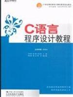 Practical C Programming Language Tutorial(Chinese Edition): LIU WEI GUO ZHU BIAN YI GANG YANG ZI ...