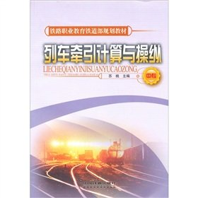 9787113089320: train traction calculation and manipulation of (secondary)