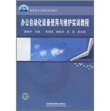 office automation equipment and maintenance training tutorial(Chinese: TANG QIU YU