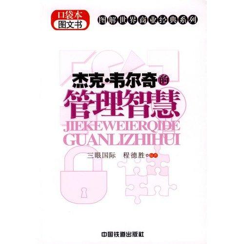 Book t Jack Welch's management wisdom(Chinese Edition): CHENG DE SHENG ZHU SAN YAN GUO JI BIAN