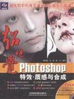 9787113098414: Super visual of Photoshop effects texture synthesis (comes with a DVD disc)(Chinese Edition)