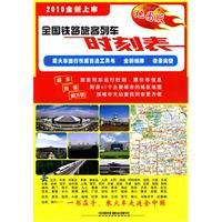 Books 9787113105624 Genuine national railway passenger train schedule. Map Version(Chinese Edition)...