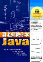 9787113108458: Summer teaches you to learn Java (including CD 1CD)(Chinese Edition)