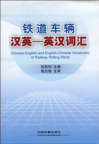 9787113109325: Genuine Rolling English - English vocabulary(Chinese Edition)