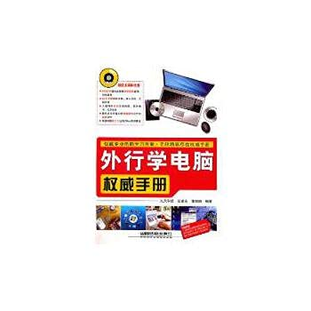 The layman school computer the authoritative manual (with CD)(Chinese Edition): TIAN JIAN YONG DONG...