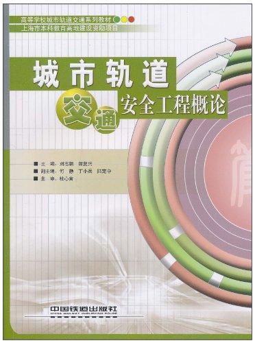 Urban rail transit safety engineering Introduction [Paperback](Chinese Edition): BEN SHE.YI MING
