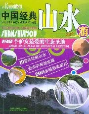 Classic Landscape Tour of China: 192 ALICE: XIAO CHANG JIA