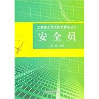 Security officer(Chinese Edition): BU XIANG