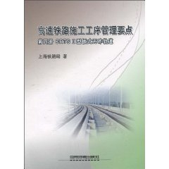 9787113119829: high-speed railway construction process management points (No. 4): CRTS2 Plate non-ballasted track [paperback](Chinese Edition)
