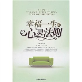 Genuine spiritual law books 9787113120481 happy life(Chinese: SHI RONG XIN
